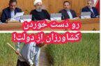 رو دَست خوردن کشاورزان از دولت!