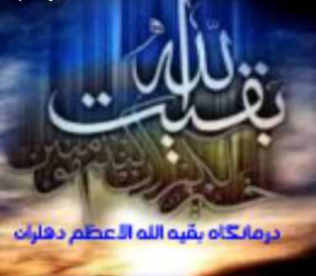 """وضعیت اسف بار درمانگاه بقیه الله"""" عج """"/دهلران، شهرستان بزرگ استان برای ابتداییات فریاد می زند!"""